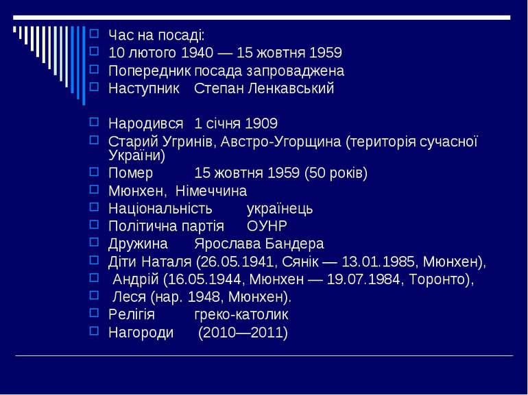 Час на посаді: 10 лютого 1940 — 15 жовтня 1959 Попередник посада запроваджена...