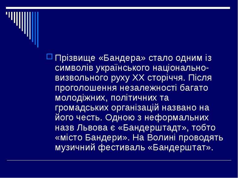 Прізвище «Бандера» стало одним із символів українського національно-визвольно...