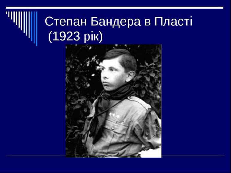 Степан Бандера в Пласті (1923 рік)