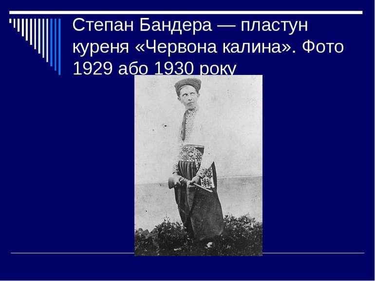 Степан Бандера — пластун куреня «Червона калина». Фото 1929 або 1930 року
