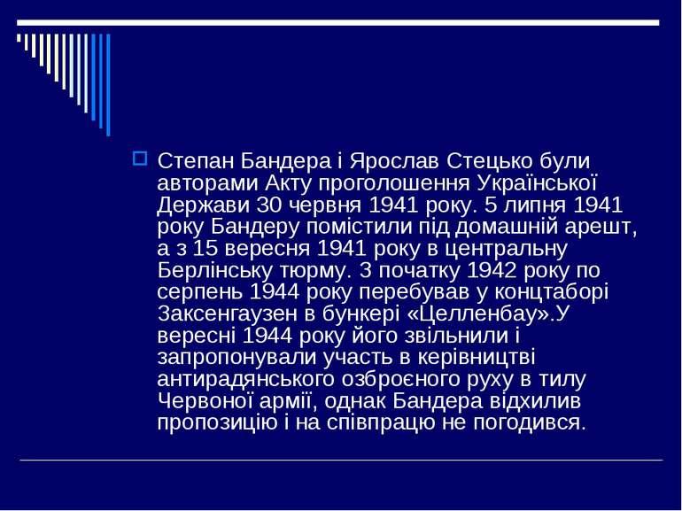 Степан Бандера і Ярослав Стецько були авторами Акту проголошення Української ...