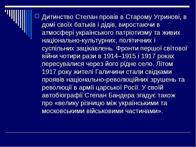 Дитинство Степан провів в Старому Угринові, в домі своїх батьків і дідів, вир...