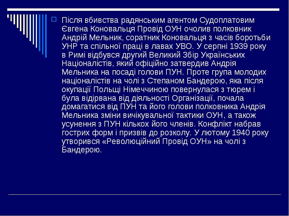 Після вбивства радянським агентом Судоплатовим Євгена Коновальця Провід ОУН о...