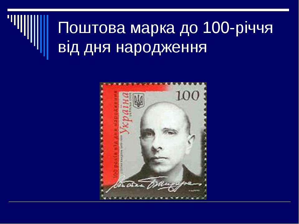 Поштова марка до 100-річчя від дня народження