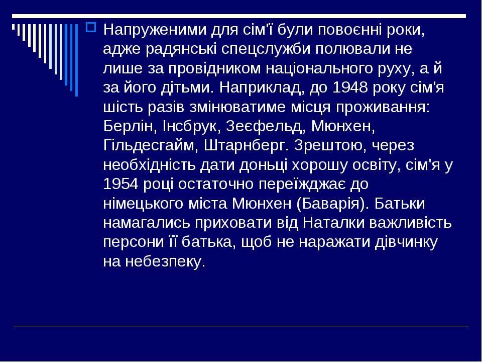 Напруженими для сім'ї були повоєнні роки, адже радянські спецслужби полювали ...