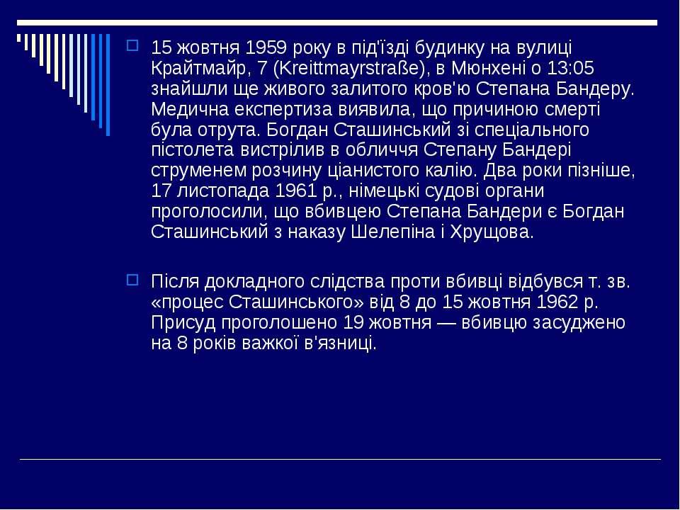 15 жовтня 1959 року в під'їзді будинку на вулиці Крайтмайр, 7 (Kreittmayrstra...