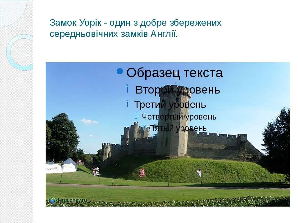 Замок Уорік - один з добре збережених середньовічних замків Англії.