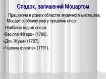 Спадок, залишений Моцартом Працюючи в різних областях музичного мистецтва, Мо...