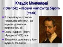 Клаудіо Монтеверді (1567-1643) – перший композитор бароко (Італія) В оперній ...