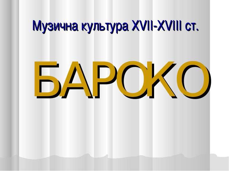 Музична культура XVII-XVIII ст. БАРОКО