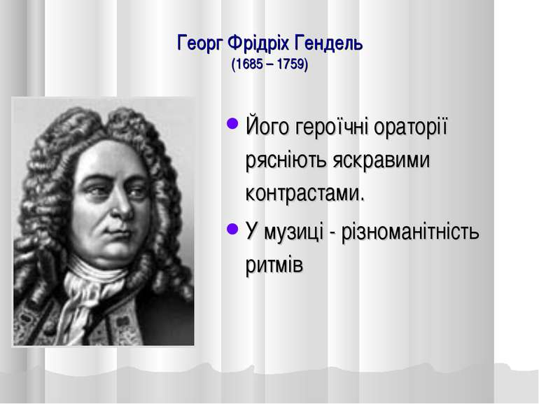 Георг Фрідріх Гендель (1685 – 1759) Його героїчні ораторії рясніють яскравими...