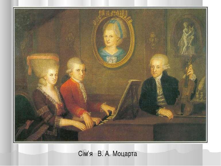 Сім'я В. А. Моцарта