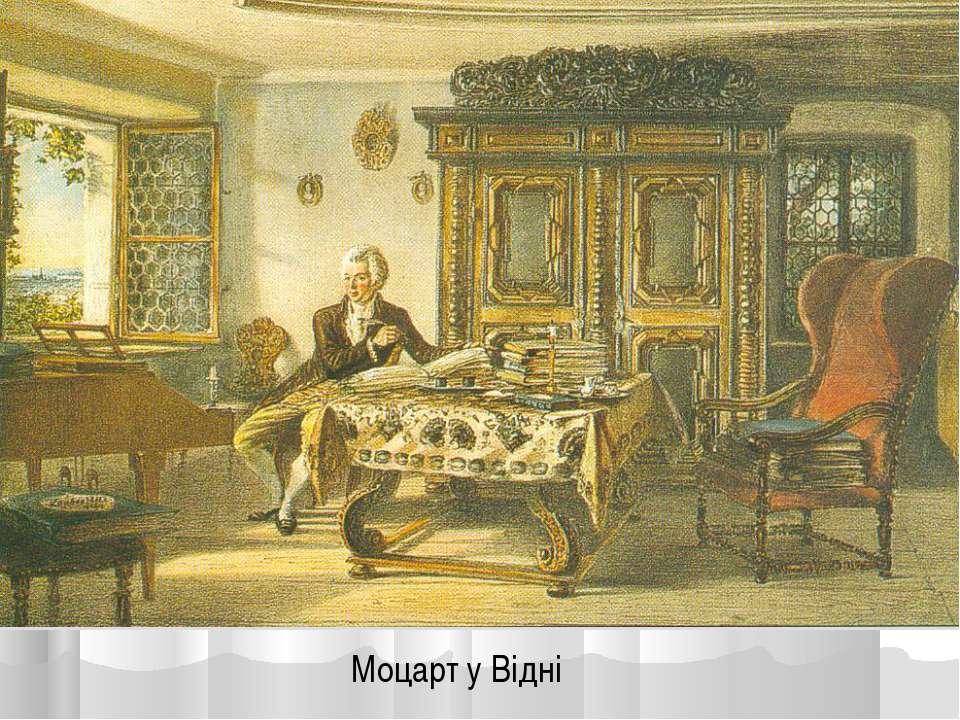 Моцарт у Відні