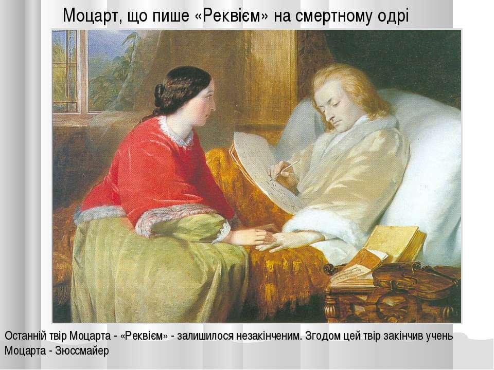 Моцарт, що пише «Реквієм» на смертному одрі Останній твір Моцарта - «Реквієм»...
