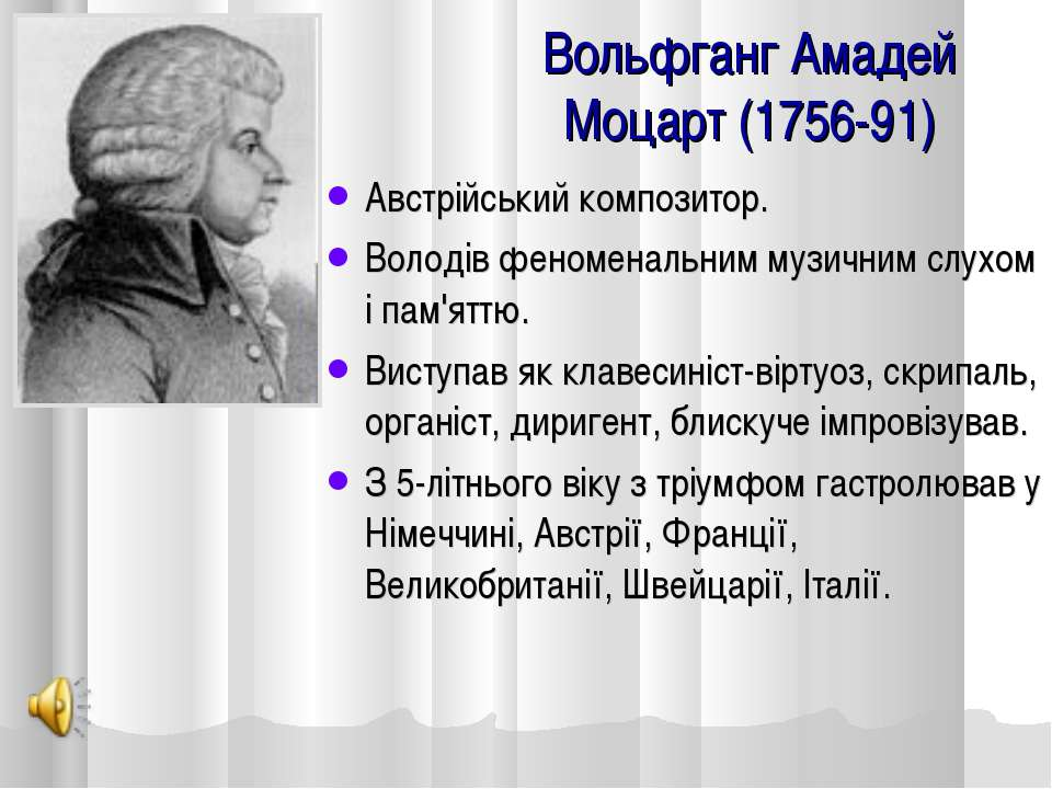 Вольфганг Амадей Моцарт (1756-91) Австрійський композитор. Володів феноменаль...