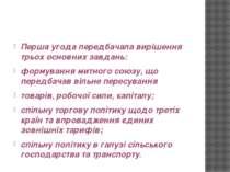 Перша угода передбачала вирішення трьох основних завдань: формування митного ...