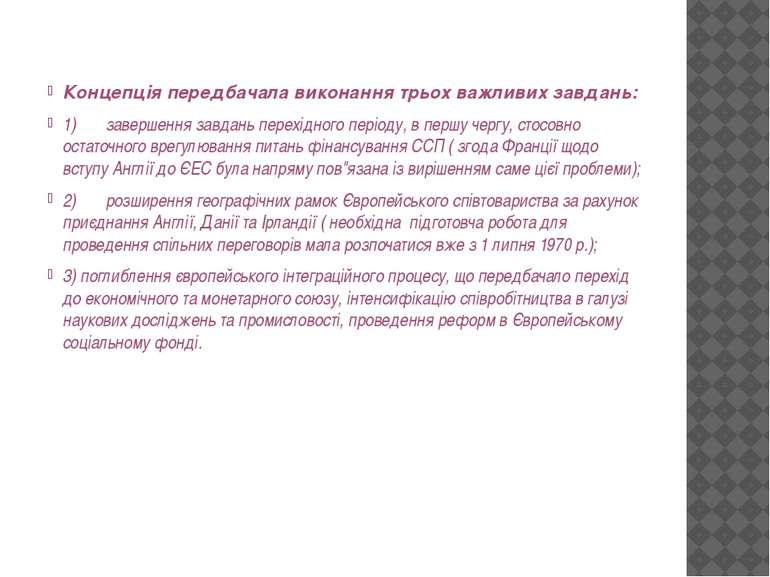 Концепція передбачала виконання трьох важливих завдань: 1)завершення з...