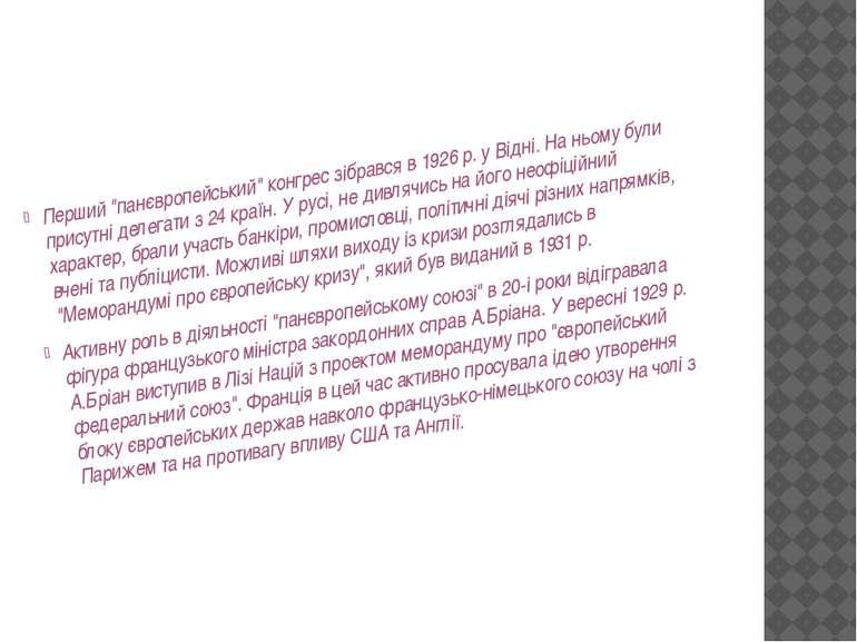 """Перший """"панєвропейський"""" конгрес зібрався в 1926 р. у Відні. На ньому були пр..."""