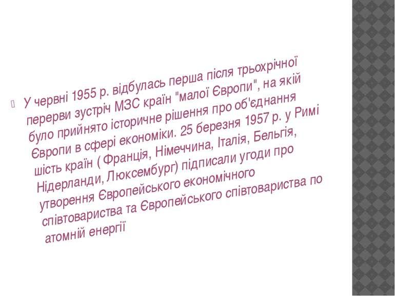 У червні 1955 р. відбулась перша після трьохрічної перерви зустріч МЗС країн ...