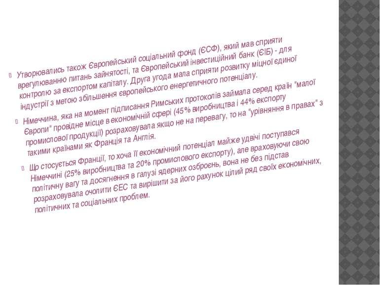 Утворювались також Європейський соціальний фонд (ЄСФ), який мав сприяти врегу...