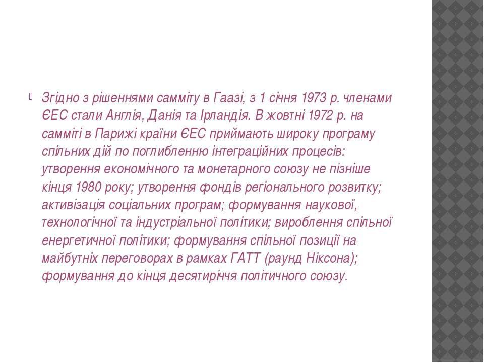 Згідно з рішеннями самміту в Гаазі, з 1 січня 1973 р. членами ЄЕС стали Англі...