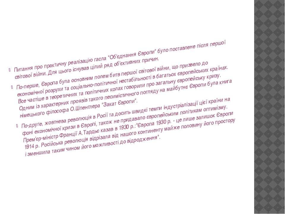 """Питання про практичну реалізацію гасла """"Об'єднання Європи"""" було поставлене пі..."""