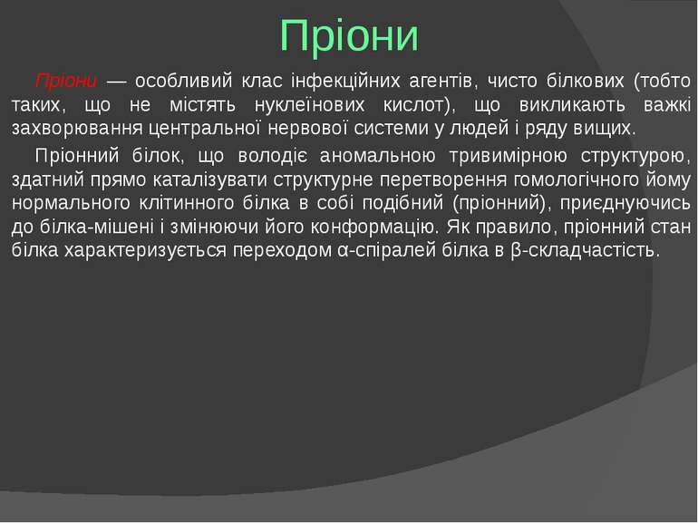 Пріони Пріони — особливий клас інфекційних агентів, чисто білкових (тобто так...