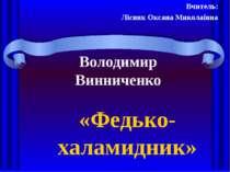 «Федько-халамидник» Володимир Винниченко Вчитель: Лісняк Оксана Миколаївна