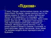 «Підкова» У поезії «Підкова» героїня знайшла підкову, яку загубив Дідусь Моро...