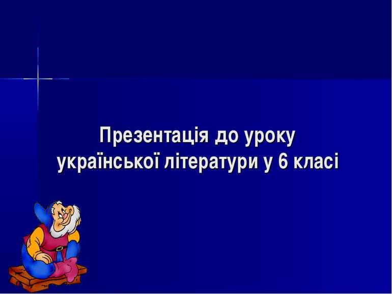 Презентація до уроку української літератури у 6 класі