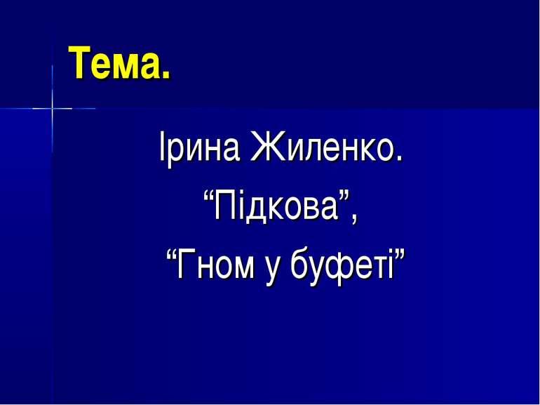 """Тема. Ірина Жиленко. """"Підкова"""", """"Гном у буфеті"""""""