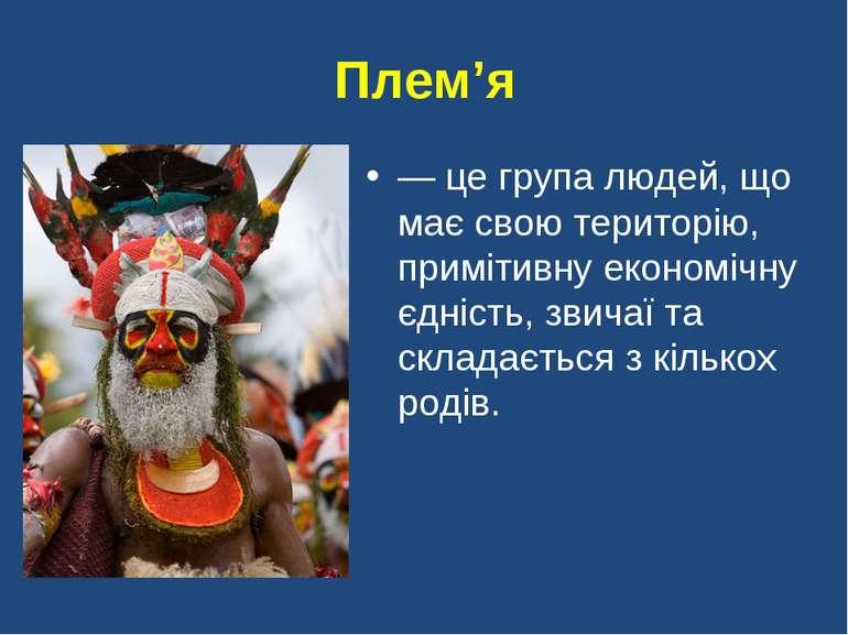 Плем'я — це група людей, що має свою територію, примітивну економічну єдність...
