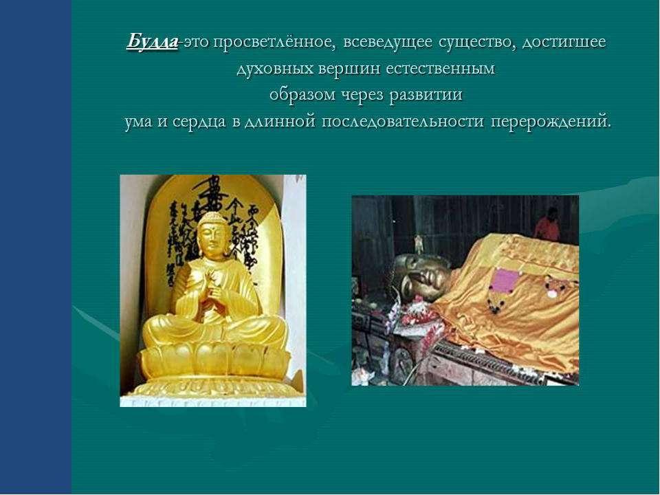 Образ Будды В Индийском Искусстве Презентация