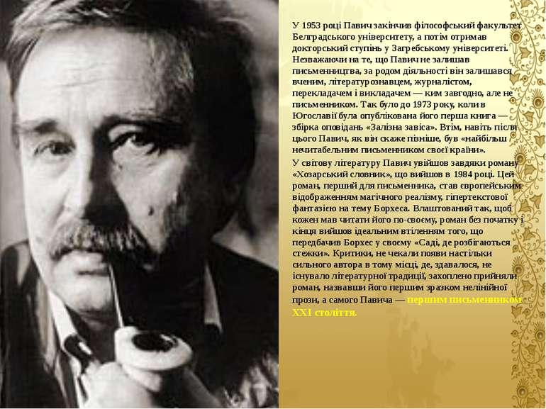 У 1953 році Павич закінчив філософський факультет Белградського університету,...