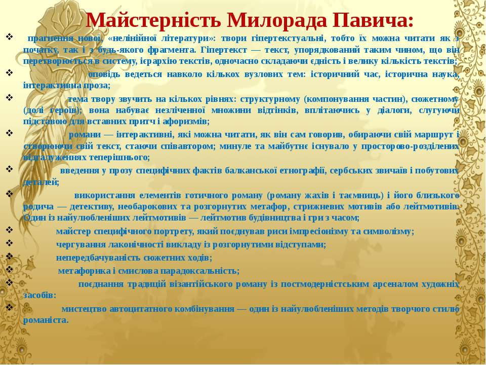 Майстерність Милорада Павича: прагнення нової, «нелінійної літератури»: твори...