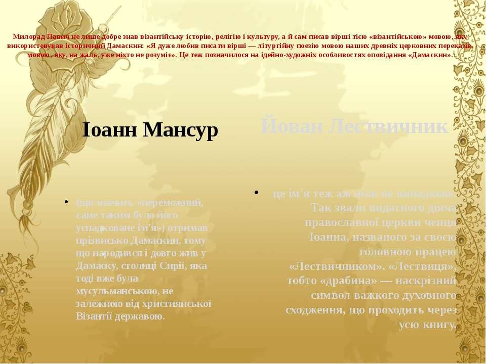 Милорад Павич не лише добре знав візантійську історію, релігію і культуру, а ...