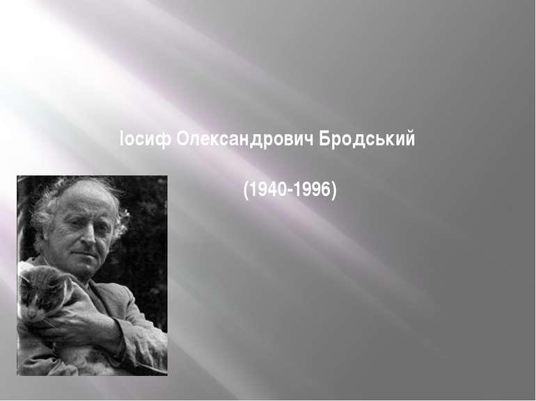 Іосиф Олександрович Бродський (1940-1996)