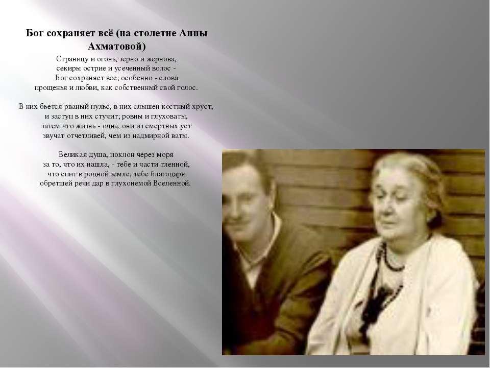 Бог сохраняет всё (на столетие Анны Ахматовой) Страницу и огонь, зерно и жерн...