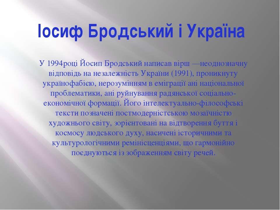 Іосиф Бродський і Україна У 1994році Йосип Бродський написав вірш—неодн...