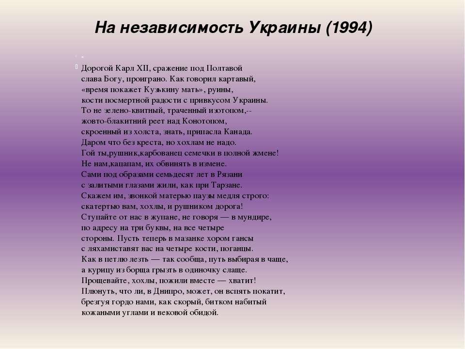 На независимость Украины (1994) « Дорогой Карл ХІІ, сражение под Полтавой сла...