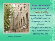 Анна Ахматова (Анна Горенко) Анна Ахматова (Анна Горенко) 11 червня 1889 р. н...