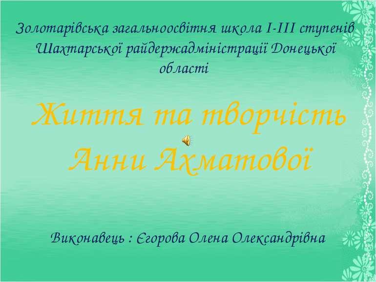 Золотарівська загальноосвітня школа І-ІІІ ступенів Шахтарської райдержадмініс...