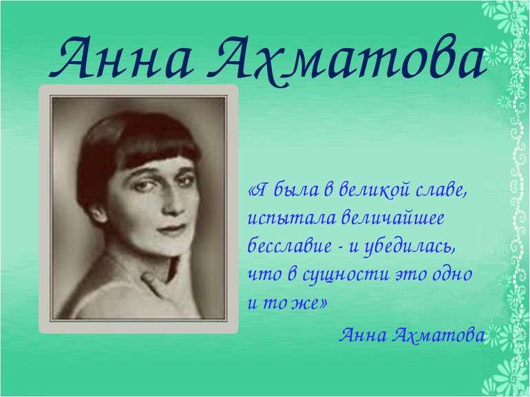 Анна Ахматова «Я была в великой славе, испытала величайшее бесславие - и убед...