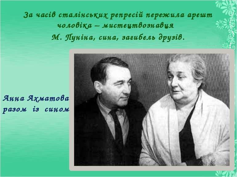За часів сталінських репресій пережила арешт чоловіка – мистецтвознавця За ча...