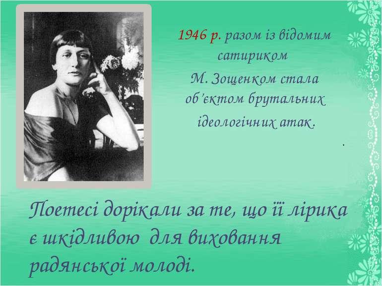 1946 р. разом із відомим сатириком 1946 р. разом із відомим сатириком М. Зоще...