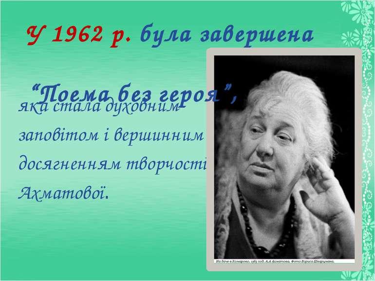 яка стала духовним заповітом і вершинним досягненням творчості Ахматової.