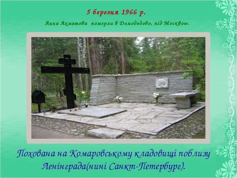 5 березня 1966 р. 5 березня 1966 р. Анна Ахматова померла в Домодєдово, під М...