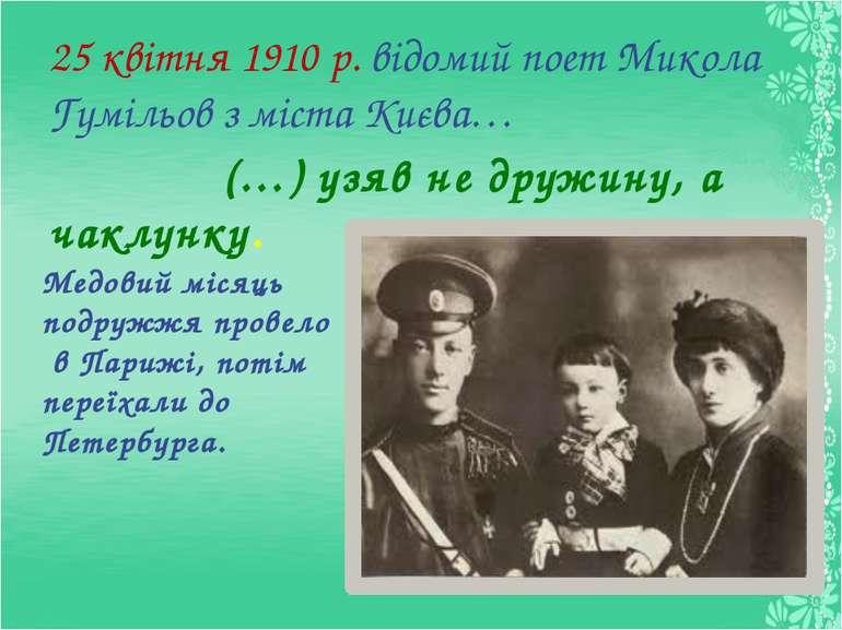 25 квітня 1910 р. відомий поет Микола Гумільов з міста Києва… 25 квітня 1910 ...