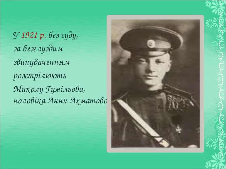 У 1921 р. без суду, за безглуздим звинуваченням розстрілюють Миколу Гумільова...