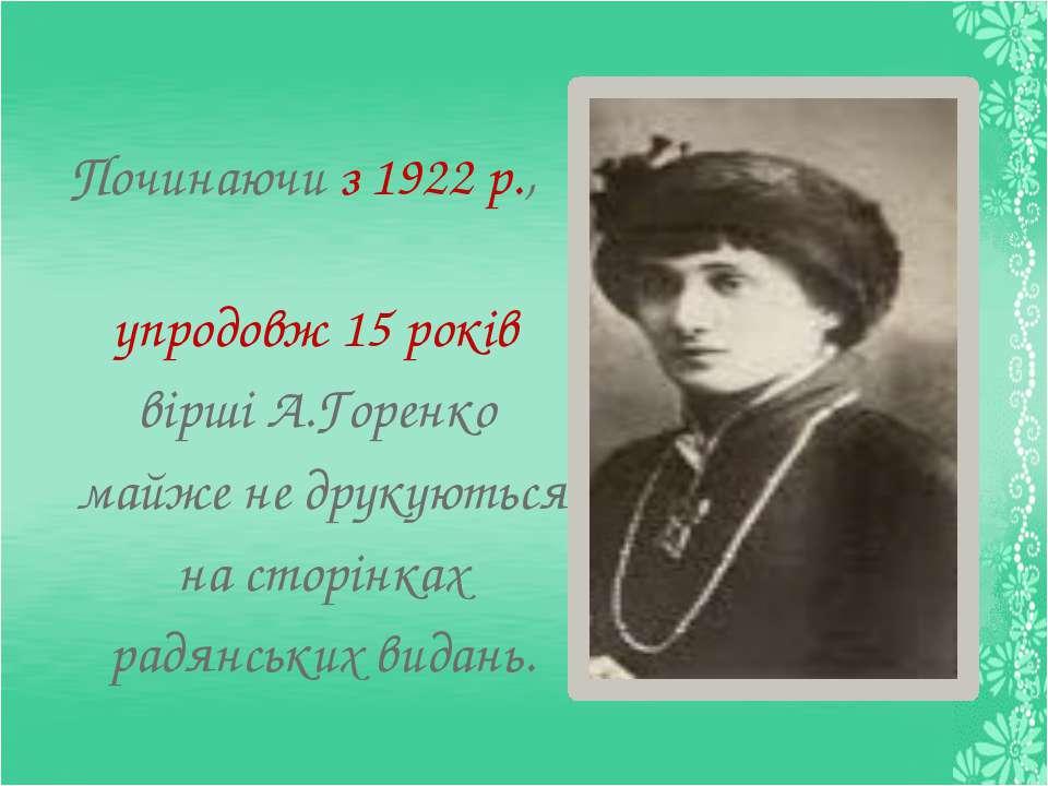 Починаючи з 1922 р., Починаючи з 1922 р., упродовж 15 років вірші А.Горенко м...